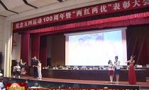"""七台河市举行纪念五四运动100周年暨""""两红两优""""表彰大会"""