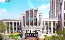 新闻夜航午间播报20190421