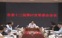 佳木斯市委書記徐建國主持召開市委常委會會議