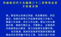 雞西市政府召開十五屆第三十二次常務會議