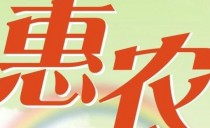 惠农热线20190429