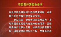 七台河市委召开常委会会议