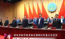 绥化市科学技术协会第四次代表大会召开 曲敏出席会议并讲话 陶福胜到会致辞