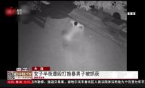 大連: 女子半夜遭毆打施暴男子被抓獲