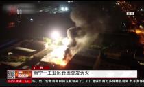 廣西:南寧一工業區倉庫突發大火