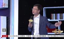 党风政风热线20190608