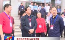 佳木斯市市委副書記、市長邵國強巡查我市高考考場