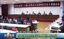 牡丹江:市十六屆人大四次會議主席團舉行第二次會議