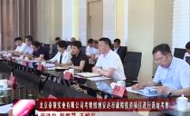 绥化:北京泰银实业有限公司考察组到安达市就拟投资项目进行选址考察