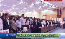 牡丹江:牡丹江市第十六屆人民代表大會第四次會議召開