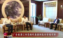 伊春:湛江市党政代表团到我市参观考察