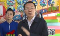 """雞西市長于洪濤在""""六一""""前夕開展慰問活動時強調 打造優良教育環境  推動幼教事業健康發展"""