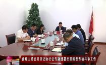 绥化市委书记曲敏主持召开书记办公会 专题部署扫黑除恶专项斗争工作