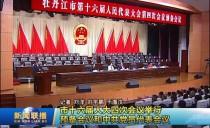 牡丹江:市十六屆人大四次會議舉行預備會議和中共黨員代表會議