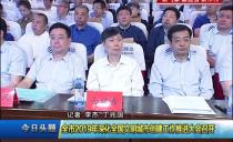 牡丹江:全市2019年深化全國文明城市創建工作推進大會召開
