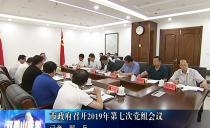 雙鴨山市政府召開2019年第七次黨組會議