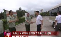 绥化市委书记曲敏走访慰问驻绥部队官兵和烈士遗属