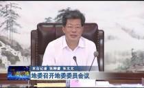 大興安嶺地委召開地委委員會議