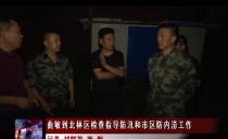 綏化市委書記曲敏到北林區檢查指導防汛和市區防內澇工作