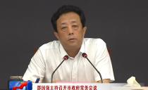 佳木斯市市長邵國強主持召開市政府常務會議