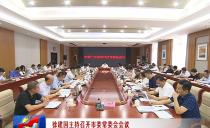 佳木斯市委书记徐建国主持召开市委常委会会议