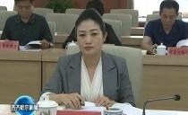 齊齊哈爾市委十三屆六十八次常委會會議召開