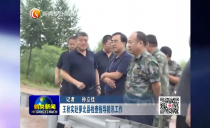 鶴崗市長王秋實赴蘿北縣檢查指導防汛工作