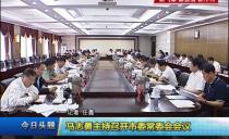 牡丹江市委書記馬志勇主持召開市委常委會會議