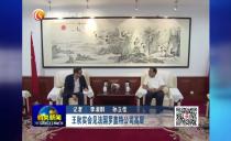 鶴崗市委副書記、市長王秋實會見法國羅蓋特公司高層