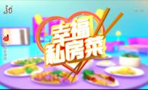 幸福私房菜20190711