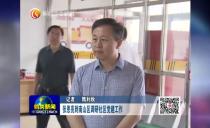 鶴崗市委書記張恩亮到南山區調研社區黨建工作