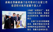 绥化市委书记曲敏在西藏谢通门县考察对口支援工作看望慰问我市援藏干部人才
