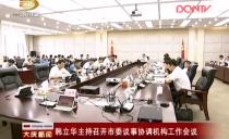 大慶市委書記韓立華主持召開市委議事協調機構工作會議