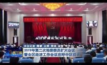 大興安嶺:2019年第二次地委委員會議暨全區經濟工作會議在呼中區召開