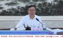伊春市委書記趙萬山主持召開十二屆市委全面深化改革委員會第五次會議
