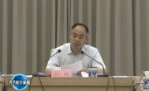 齊齊哈爾市委十三屆六十七次常委會會議召開