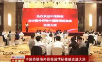 中國僑聯海外僑領國情研修班走進大慶