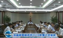 齊齊哈爾市政府黨組召開2019年第六次會議
