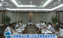 齊齊哈爾市政府十六屆二十九次常務會議召開