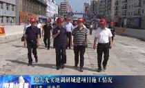 雙鴨山市長鄭大光實地調研城建項目施工情況