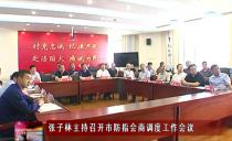 绥化市委副书记、市长张子林主持召开市防指会商调度工作会议