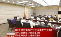 大慶市委書記韓立華:堅持以思想解放引領高質量發展 緊扣經濟建設中心加快轉型振興