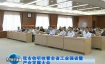 齊齊哈爾市收聽收看全省工業強省暨產業發展大會