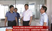 大慶市委副書記、市長何忠華到讓胡路區基層黨建聯系點調研