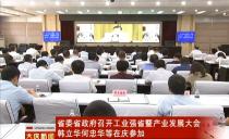 大慶:省委省政府召開工業強省暨產業發展大會 韓立華何忠華等在慶參加