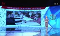食安龙江20190720