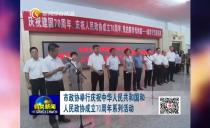 鶴崗市政協舉行慶祝中華人民共和國和人民政協成立70周年系列活
