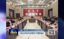 鶴崗市市委副書記、市長王秋實主持召開全市防汛工作緊急會議