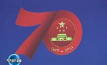 黑龍江省慶祝新中國成立70周年主題系列新聞發布會齊齊哈爾專場在黑龍江廣播電視臺舉行