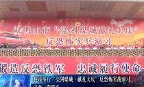 """雙鴨山:我市舉行""""亮劍煤城·獻禮大慶""""反恐怖實戰演習活動"""
